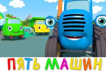 5 машин синий трактор