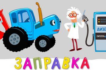 Заправка - Синий трактор