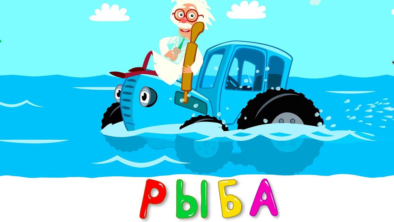 Рыба - Синий трактор