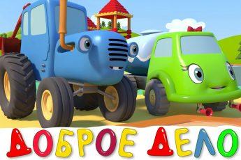 Синий трактор - Доброе дело