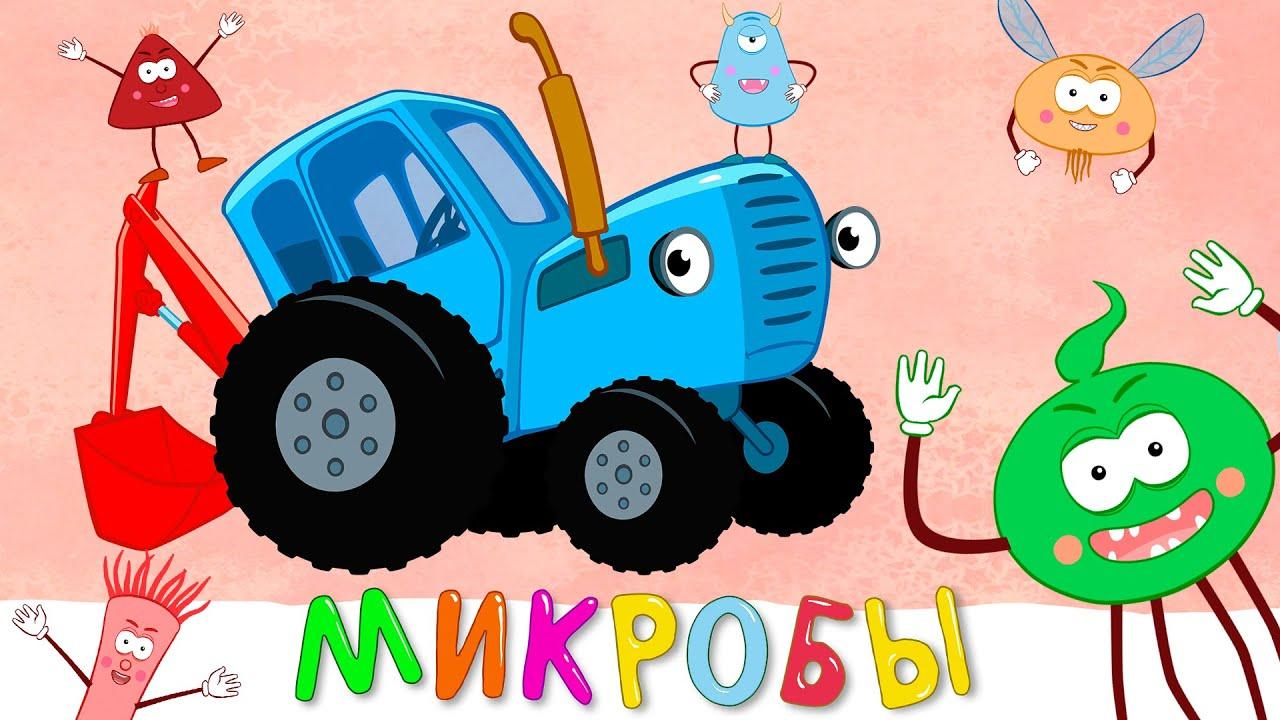 Микробы - Синий трактор