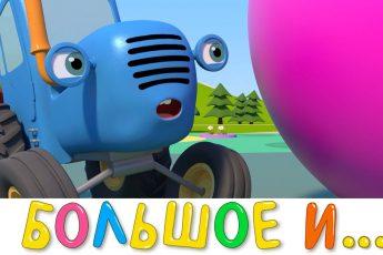 Синий Трактор - Большое и маленькое