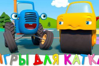 Детский мультик Синий трактор